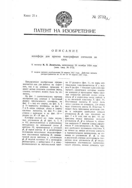 Клопфер для приема телеграфных сигналов на слух (патент 2732)