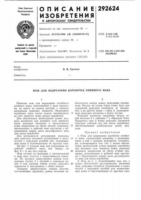 Нож для надрезания коробочек опийного мака (патент 292624)