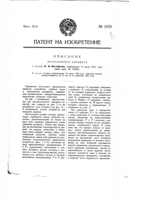 Летательный аппарат (патент 1429)