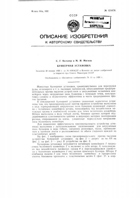 Бункерная установка (патент 121076)