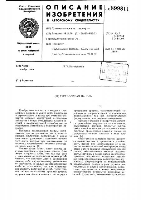 Трехслойная панель (патент 899811)
