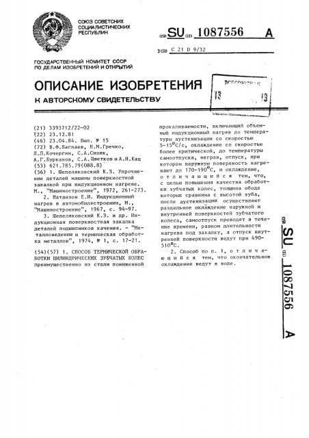 Способ термической обработки цилиндрических зубчатых колес (патент 1087556)