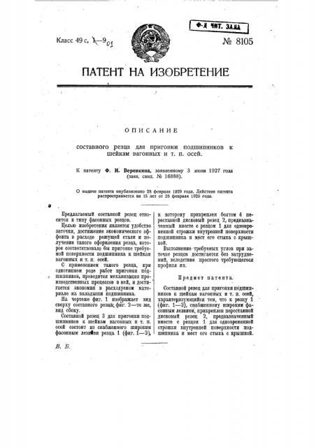 Составной резец для пригонки подшипников к шейкам вагонных и т.п. осей (патент 8105)