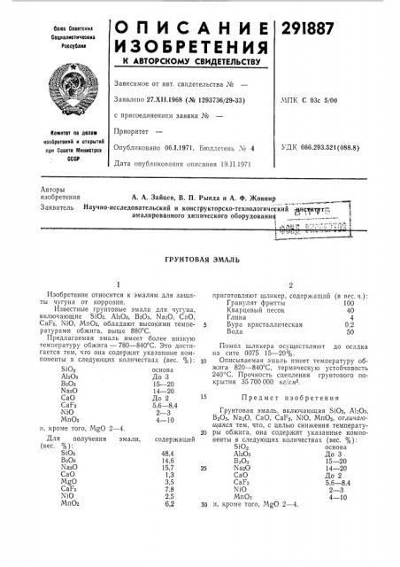 Грунтовая эмаль (патент 291887)