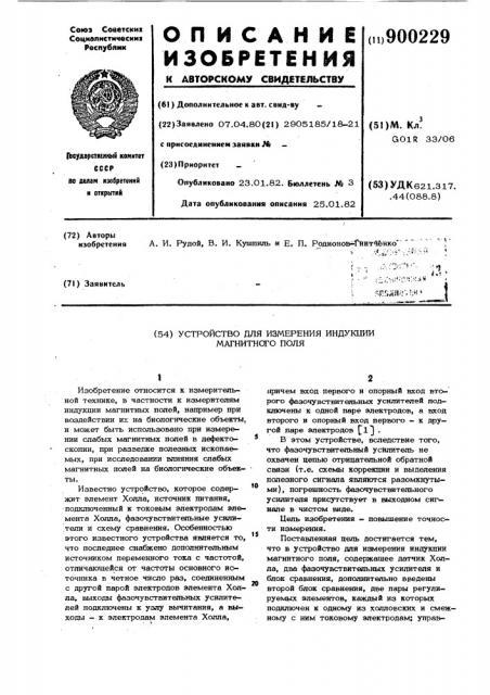 Устройство для измерения индукции магнитного поля (патент 900229)