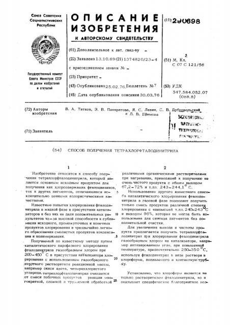 Способ получения тетрахлорфталодинитрила (патент 290698)
