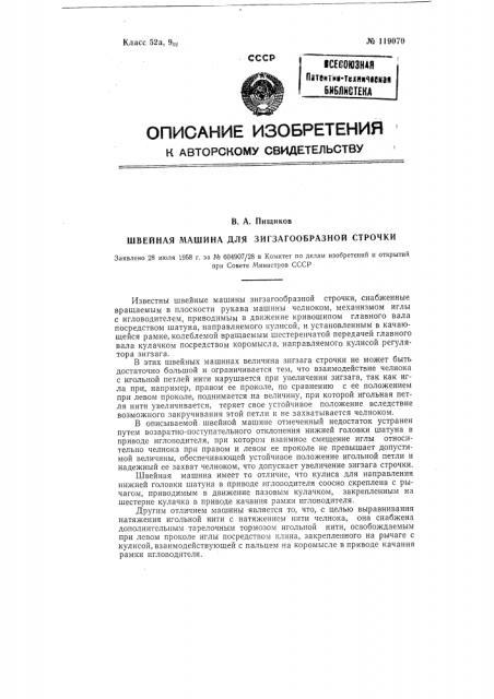 Швейная машина для зигзагообразной строчки (патент 119070)