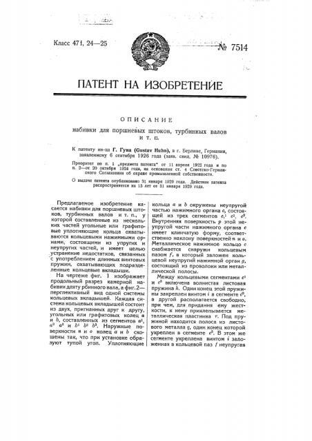 Набивка для поршневых штоков, турбинных валов и т.п. (патент 7514)