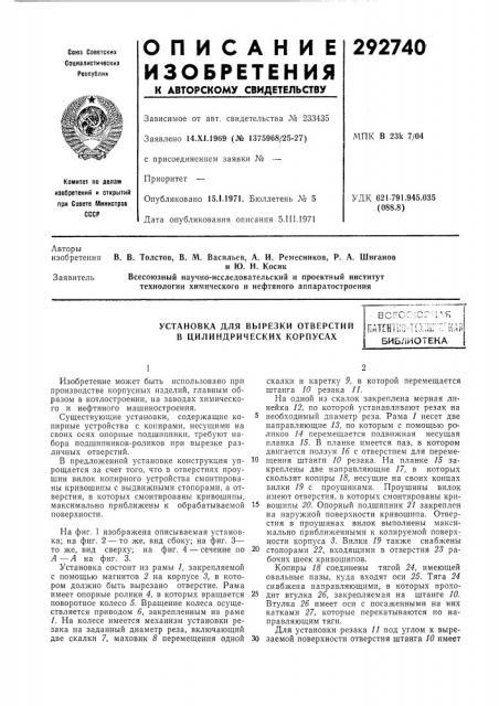 Установка для вырезки отверстий в цилиндрических корпусахпат[нт1;о-1п;ш':;:'кдябиблиотека (патент 292740)