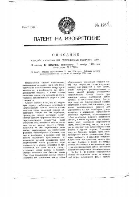 Способ изготовления охлаждаемых воздухом шин (патент 1263)
