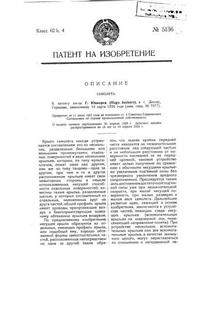 Самолет (патент 5136)