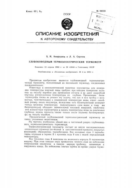 Глубоководный термоэлектрический термометр (патент 89533)