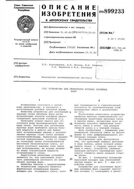 Устройство для уплотнения крупных литейных форм (патент 899233)