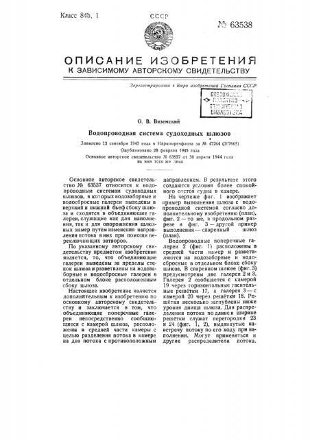 Водопроводная система судоходных шлюзов (патент 63538)