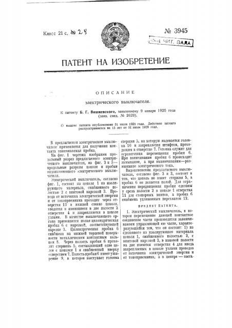 Электрический выключатель (патент 3945)