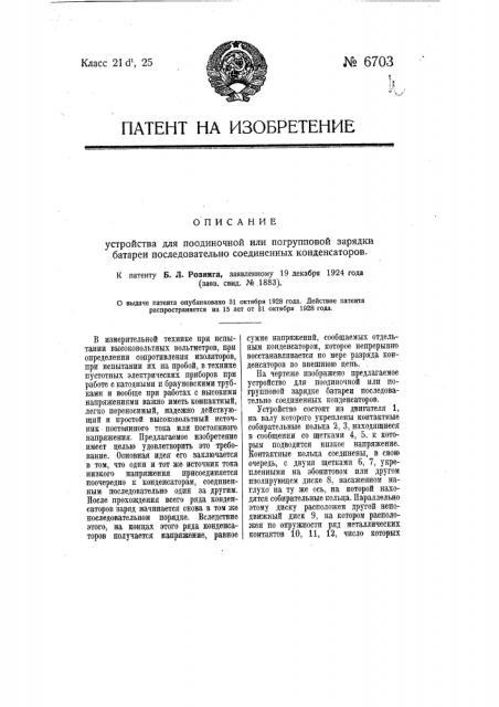 Устройство для по одиночной или подгрупповой зарядки батареи последовательно соединенных конденсаторов (патент 6703)