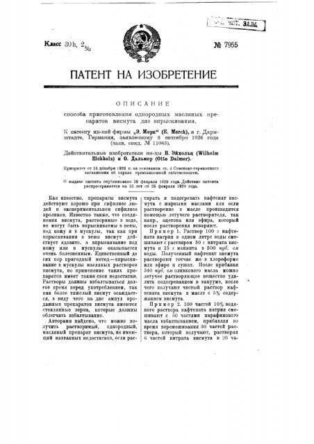 Способ приготовления однородных масляных препаратов висмута для впрыскивания (патент 7955)