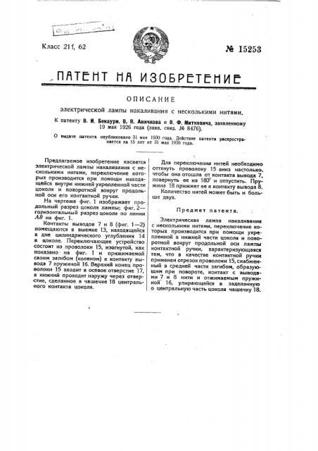 Электрическая лампа накаливания с несколькими нитями (патент 15253)
