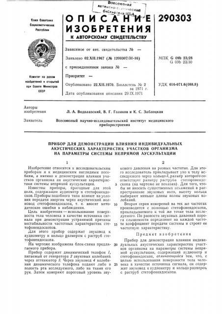 Прибор для демонстрации влияния индивидуальных (патент 290303)