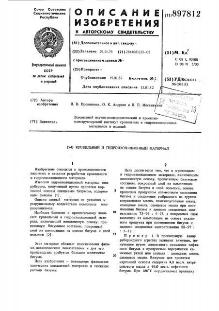 Кровельный и гидроизоляционный материал (патент 897812)