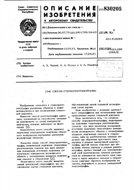 Способ стереорентгенографии (патент 830205)