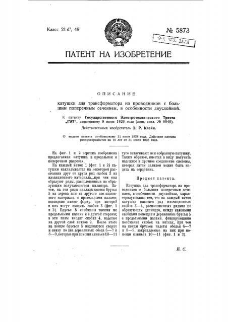 Катушка для трансформатора из проводников с большим поперечным сечением, в особенности двухслойная (патент 5873)