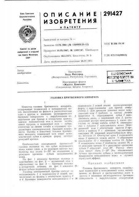 Головка бритвенного аппарата (патент 291427)