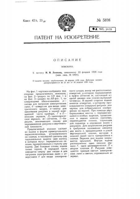 Эпископ (патент 5108)