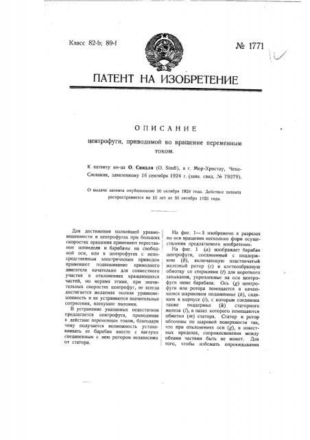 Центрифуга, приводимая во вращение переменным током (патент 1771)