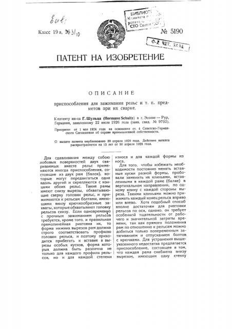 Приспособление для зажимания рельс и т.п. предметов при их сварке (патент 5190)