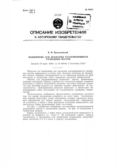 Подшипник оси вращения раскрывающихся разводных мостов (патент 92023)