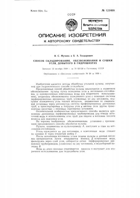 Способ складирования, обезвоживания и сушки угля, добытого в гидрошахтах (патент 123468)