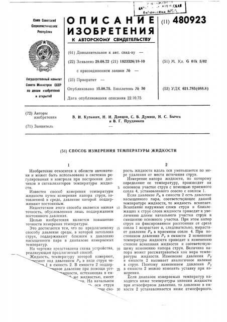 Способ измерения температуры жидкости (патент 480923)