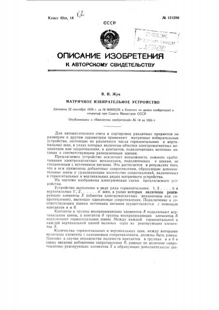 Матричное избирательное устройство (патент 121286)