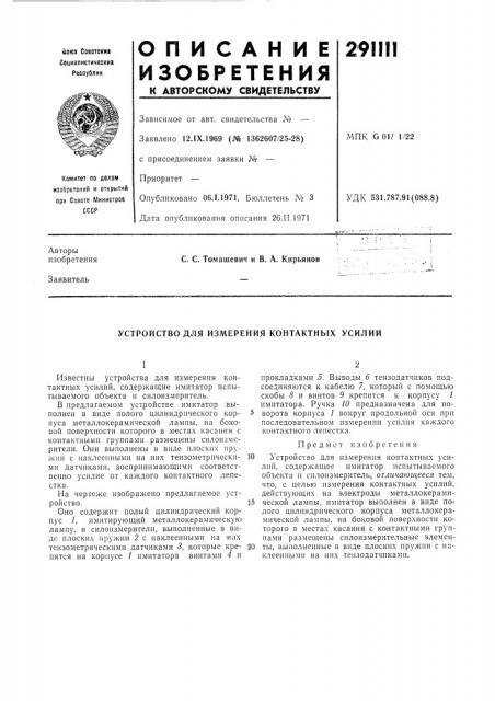 Устройство для измерения контактных усилий (патент 291111)