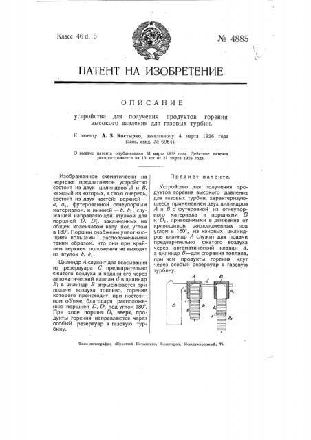 Устройство для получения продуктов горения высокого давления для газовых турбин (патент 4885)