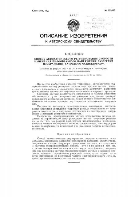 Способ автоматического регулирования скорости изменения пилообразного напряжения развертки изображения катодного осцилографа (патент 123605)