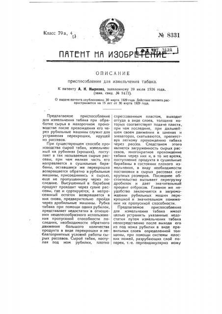 Приспособление для измельчения табака (патент 8331)