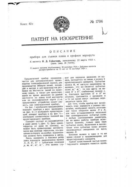 Прибор для съемки плана и профиля маршрута (патент 1706)