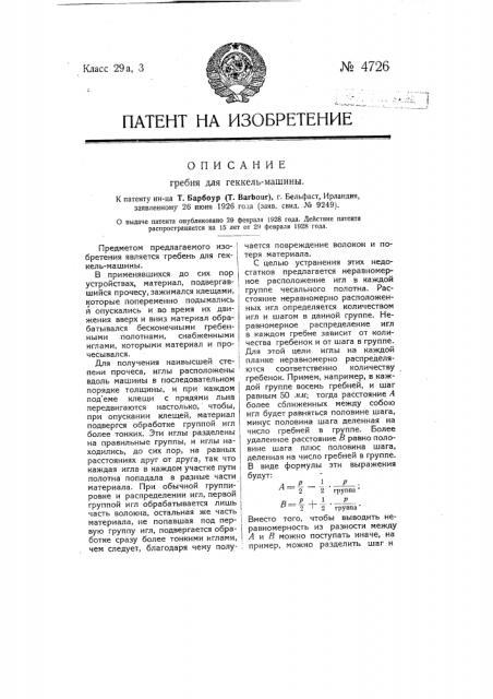 Гребень для чеккель машины (патент 4726)