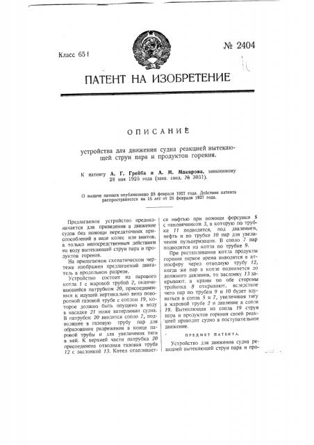 Устройство для движения судна реакцией вытекающей струи пара и продуктов горения (патент 2404)