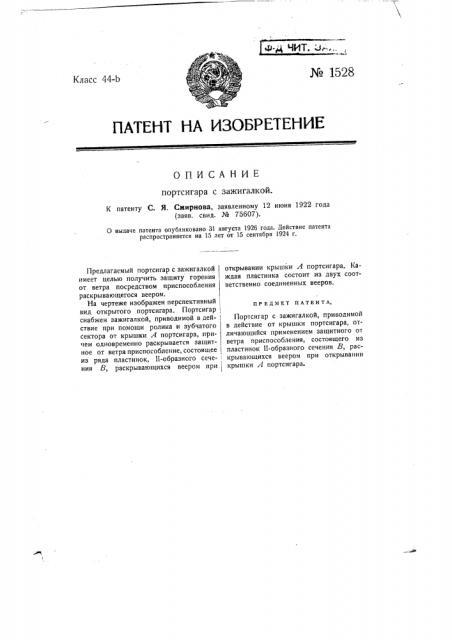 Портсигар с зажигалкой (патент 1528)