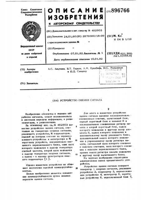 Устройство оценки сигнала (патент 896766)
