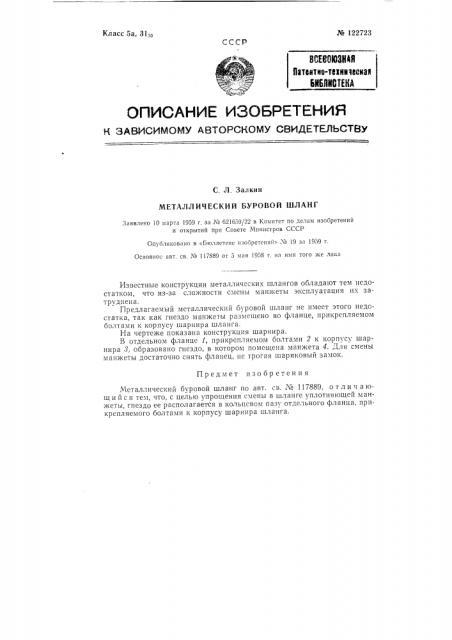 Металлический буровой шланг (патент 122723)