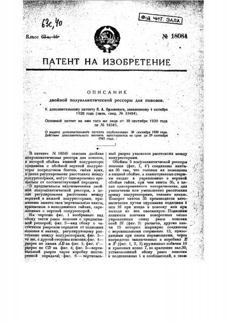 Видоизменение двойной полуэллиптической рессоры для повозок (патент 18084)
