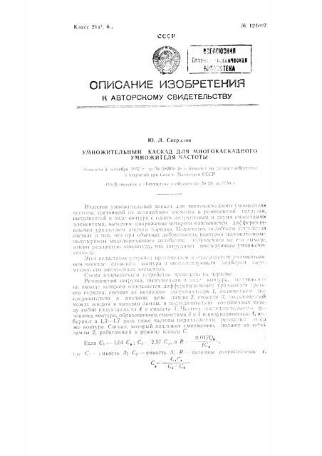 Умножительный каскад для многокаскадного умножителя частоты (патент 124007)