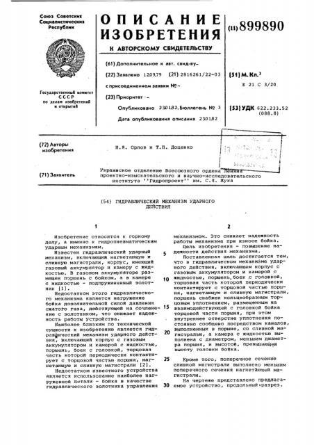 Гидравлический механизм ударного действия (патент 899890)