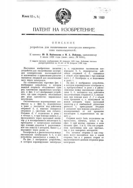 Устройство для сколачивания электродов электрических пылеосадителей (патент 7920)