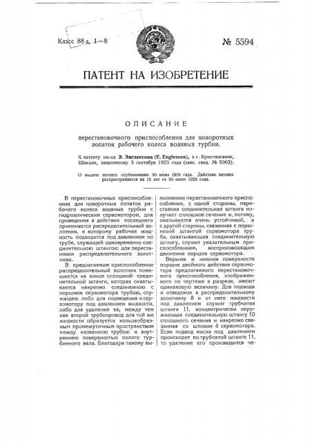 Перестановочное приспособление для поворотных лопаток рабочего колеса водяных турбин (патент 5594)