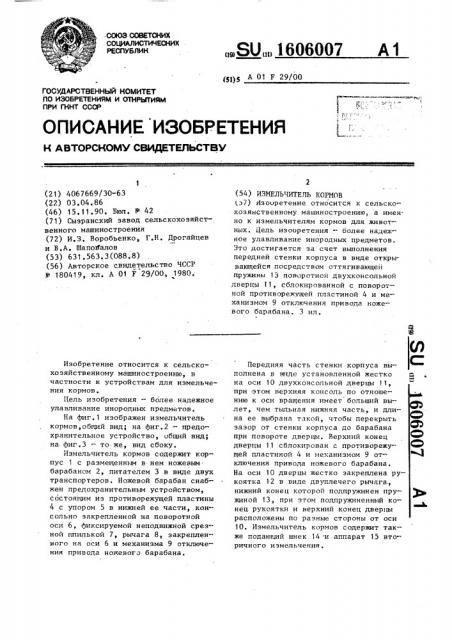 Измельчитель кормов (патент 1606007)
